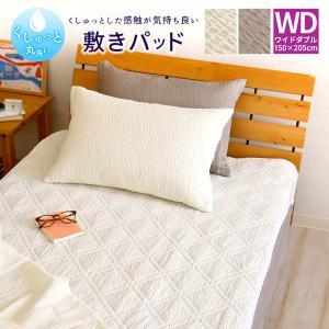 くしゅっと 丸洗い サッカー 敷きパッド ワイドダブルサイズ 150×205cm 無地 速乾 しじら 夏 敷きパット ベッドパッド 洗える 夏用 爽やか 《S2》 sleep-plus
