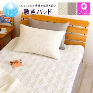 くしゅっと 丸洗い サッカー 敷きパッド クイーンサイズ 160×205cm クィーン 無地 速乾 しじら 夏 ベッドパッド 洗える 夏用 爽やか《S2》 sleep-plus