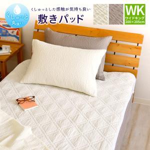 くしゅっと 丸洗い サッカー 敷きパッド ワイドキングサイズ 200×205cm 無地 速乾 しじら 夏 ベッドパッド 洗える 夏用 爽やか《S2》 sleep-plus