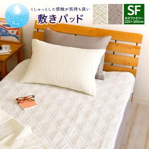 くしゅっと 丸洗い サッカー 敷きパッド セミファミリーサイズ 220×205cm 無地 速乾 しじら 夏 ベッドパッド 洗える 夏用 爽やか 《S2》 sleep-plus