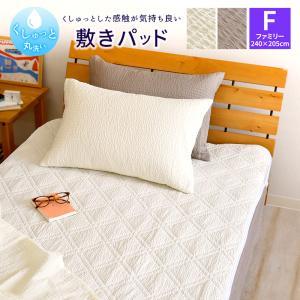 くしゅっと 丸洗い サッカー 敷きパッド ファミリーサイズ 240×205cm 無地 速乾 しじら 夏 ベッドパッド 洗える 夏用 爽やか 《S2》 sleep-plus