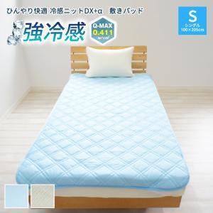 冷感ニットDX-α シングルサイズ 100×205cm 接触冷感 接触冷感敷きパッド sleep-plus