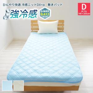 冷感ニットDX-α ダブルサイズ 140×205cm 接触冷感 接触冷感敷きパッド sleep-plus