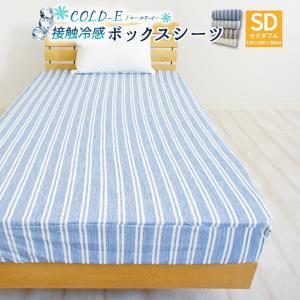 接触冷感 COLD-E ボックスシーツ セミダブルサイズ 120×200×30cm 涼感 ベッドシー...