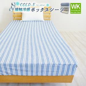 接触冷感 COLD-E ボックスシーツ ワイドキングサイズ 200×200×30cm 涼感 ベッドシーツ ベッドカバー マットレスカバー BOXシーツ ボックスカバー ストライプの商品画像|ナビ