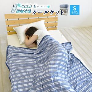 COLD-E クールケット 接触冷感&パイル リバーシブル シングルサイズ 140×190cm タオルケット 2枚合わせ ひんやりケット sleep-plus