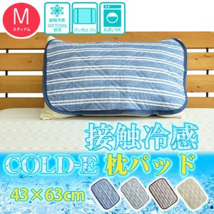 接触冷感 COLD-E 枕パッド 43×63cm 枕用 枕カバー ボーダー 接触冷感まくらパッド まくらパット まくらカバー 冷感 クール 夏用 洗える おしゃれ|sleep-plus