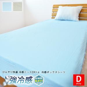 DX-α 強冷感 ニット ボックスシーツ ダブルサイズ 140×200×30cm 接触冷感 ベッドシーツ ひんやり ベッドカバー マットレス 冷感 クール 夏用 洗える 速乾 D sleep-plus