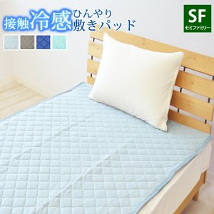 ニット冷感敷きパッド 接触冷感 セミファミリーサイズ 220×205cm 接触冷感敷きパッド ひんやり敷パッド 冷感パッド クール 夏用 洗える 速乾 ベッドパッド|sleep-plus