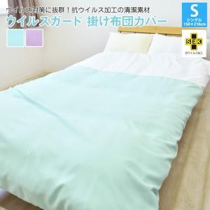 ウイルスガード 掛け布団カバー シングルサイズ 150×210cm 抗菌 抗ウイルス 清潔 ウィルス インフルエンザ 静電気 掛布団カバー 掛カバー 布団カバー 洗える|sleep-plus
