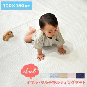 マルチキルティングマット イブル 約100×150cm コットン 綿 綿100% プレイマット フロアマット ラグ マット 丸洗い 洗える|sleep-plus