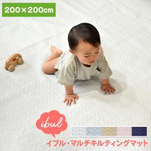 マルチキルティングマット イブル 約200×200cm コットン 綿 綿100% プレイマット フロアマット ラグ マット 丸洗い 洗える sleep-plus