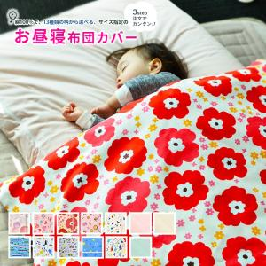 お昼寝布団カバー サイズオーダー 受注生産 日本...の商品画像