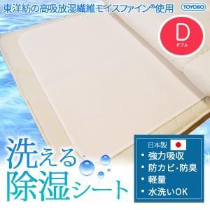 除湿マット モイスファイン 洗える 除湿シート 除湿マット ダブル130×180cm 【6.3】|sleep-plus