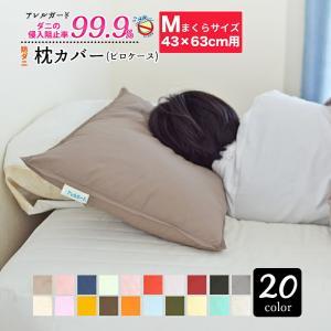 商品詳細  ■サイズ Mサイズ:43×63cmまくら用 ■素材 生地:ポリエステル 80%、綿 20...