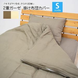 綿100% 2重ガーゼ 生地 掛け布団 カバー シングルサイズ 150x210cm  掛布団 カバー 掛けカバー シーツ ガーゼ カバー|sleep-plus