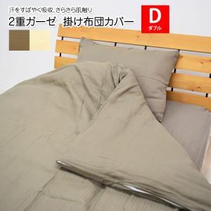 綿100% 2重ガーゼ 生地 掛け布団 カバー ダブルサイズ 190x210cm  掛布団 カバー 掛けカバー シーツ ガーゼ カバー|sleep-plus