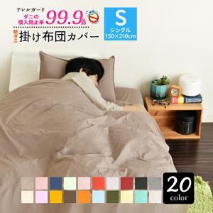 商品詳細  ■サイズ シングルサイズ:150×210cm ■素材 生地:ポリエステル 80%、綿 2...