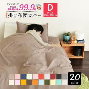 商品詳細  ■サイズ ダブルサイズ:190×210cm ■素材 生地:ポリエステル 80%、綿 20...
