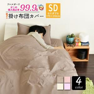 商品詳細  ■サイズ セミダブルサイズ:170×210cm ■素材 生地:ポリエステル 80%、綿 ...