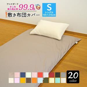 商品詳細  ■サイズ シングルサイズ:105×215cm ■素材 生地:ポリエステル 80%、綿 2...