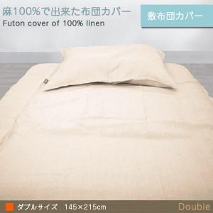 麻 リネン100% 敷布団カバー ダブル 145×215cm 洗濯できる ふとんカバー シーツ 亜麻 ベッドリネン  掛け布団カバー|sleep-plus