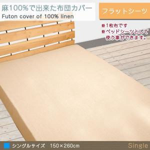 麻 リネン100% フラットシーツ シングル 150×260cm 洗濯できる ふとんカバー シーツ 亜麻 ベッドリネン マルチカバー マットレスカバー|sleep-plus