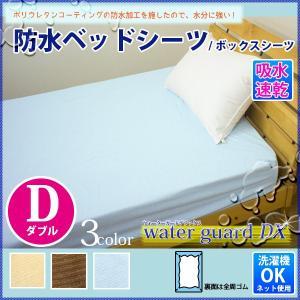 『WGDX』 防水シーツ ベッドシーツ ボックスシーツ フィットシーツ ダブル 140×200×30cm パイル防水カバー おねしょ ペットの粗相 そそう 洗える wgdx|sleep-plus