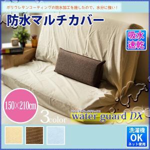 『WGDX』 防水シーツ マルチカバー 150×210cm パイル防水カバー おねしょ ペットの粗相 そそう 防水加工 丸洗いok 洗える wgdx 【6.2】|sleep-plus