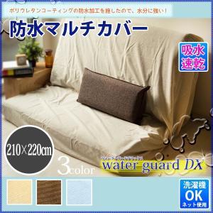 『WGDX』 防水シーツ マルチカバー 210×220cm パイル防水カバー おねしょ ペットの粗相 そそう 防水加工 丸洗いok 洗える wgdx 【6.2】|sleep-plus