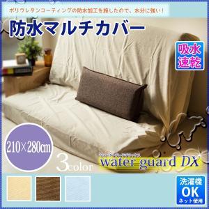 『WGDX』 防水シーツ マルチカバー 210×280cm パイル防水カバー おねしょ ペットの粗相 そそう 防水加工 丸洗いok 洗える wgdx 【6.2】|sleep-plus