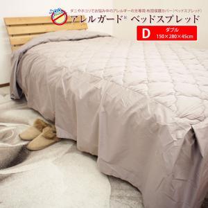 薬剤を使わず防ダニ効果を得られるアレルガードから、ついにベッドスプレッドが登場! ホテルなどのベッド...
