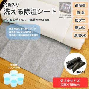 洗える除湿シート(竹炭入り) ダブル 130×180cm グレー 除湿マット 結露防止 湿気対策 寝汗対策 防ダニ 防カビ 消臭 防臭 丸洗い可能|sleep-plus