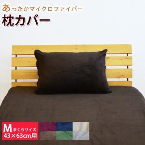 無地 4色 あったか 枕カバー Mサイズ 43×63cm おしゃれ マイクロファイバー 暖か 冬用 まくらカバー マイクロ ピロケース M|sleep-plus