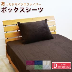 無地 4色 あったか ボックスシーツ ダブル 140×200×30cm おしゃれ マイクロファイバー 暖か 冬用 ベッドカバー マットレスカバー マイクロ ボックス D|sleep-plus
