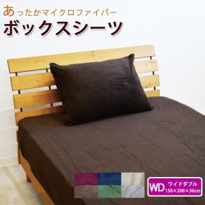 無地 4色 あったか ボックスシーツ ワイドダブル 150×200×30cm おしゃれ マイクロファイバー 暖か 冬用 マットレスカバー マイクロ ボックス WD|sleep-plus