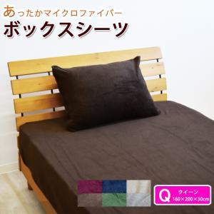 無地 4色 あったか ボックスシーツ クイーン 160×200×30cm おしゃれ マイクロファイバー 暖か 冬用 ベッドカバー マットレスカバー マイクロ ボックス Q|sleep-plus