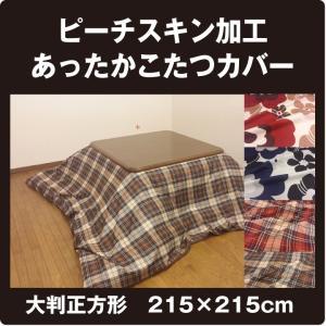 北欧調プリントこたつ布団カバー 大判正方形 215×215cm|sleep-plus