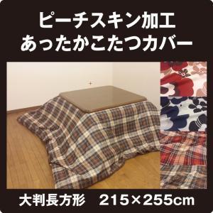 北欧調プリント こたつ布団カバー 大判長方形 215×255cm|sleep-plus