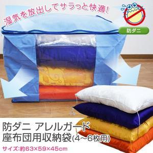 防ダニ 座布団収納袋 4〜6枚用 まとめて入ります ざぶとん収納ケース 不織布使用|sleep-plus