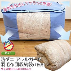 防ダニ 羽毛布団収納袋 1枚用 ふとん収納ケース シングルサイズ ダブルサイズ 羽毛布団用 不織布使用|sleep-plus