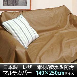 日本製 レザー マルチカバー 140×250cm ソファーカ...