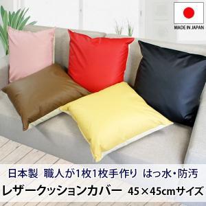 45x45cm  日本製  レザークッションカバー  革製 クッション用カバー  リバーシブル デザ...