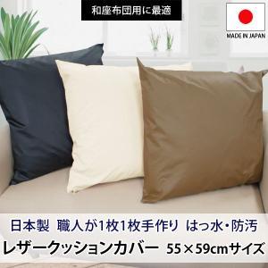 55x59cm 日本製 レザークッションカバー 座布団用カバー 革製 カバー ざぶとんカバー 皮製 ペットが居ても傷がつきにくいクッションカバー|sleep-plus