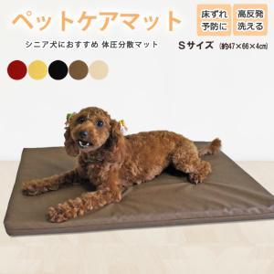犬用ベッド Sサイズ 約47×66×4cm 小型犬用 ペットケアマット 老犬介護用 マット 床ずれ防止 ソフトレザーカバー付き 3DアレルAir使用|sleep-plus