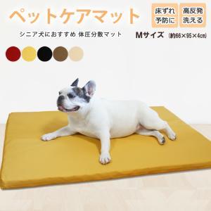 犬用ベッド Mサイズ 約66×95×4cm 小〜中型犬用 ペットケアマット 老犬介護用 マット 床ずれ防止 ソフトレザーカバー付き 3DアレルAir使用|sleep-plus