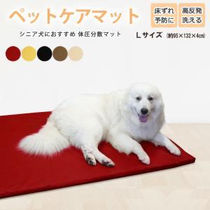 犬用ベッド Lサイズ 約95×132×4cm 中〜大型犬用 ペットケアマット 老犬介護用 マット 床ずれ防止 ソフトレザーカバー付き 3DアレルAir使用|sleep-plus