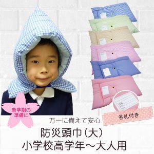 防災頭巾 防災ずきん 小学校高学年 〜 大人用 大 32×5...