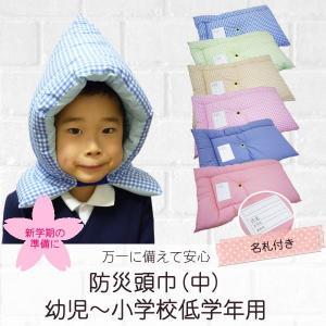 防災頭巾 防災ずきん 日本製  / 中 30×45cm 保育...