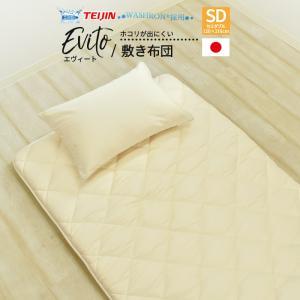高密度生地使用 エヴィート 洗える 防ダニ 敷き布団 セミダブル 120×210cm ウォッシャブル 軽い ふっくら 日本製 敷きふとん 敷布団 敷ふとん|sleep-plus